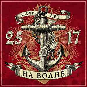 25/17 - На Волне download album
