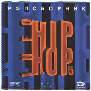 Various - Hip-Hop Info № 5 download album