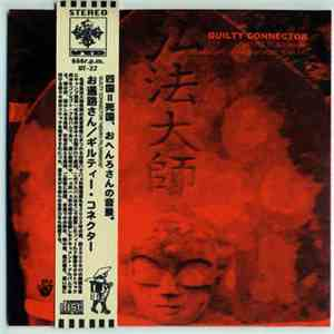 Guilty Connector - Henro Pilgrimage -Soundscape Of The Shikoku 88 Temples download album